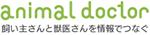 アニマルドクター・犬猫小動物病院紹介