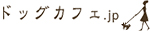 愛犬とのドッグライフスタイルを楽しむ「ドッグカフェ.jp」クチコミ多数!お店参加型の情報コミュニティ・犬猫小動物病院紹介